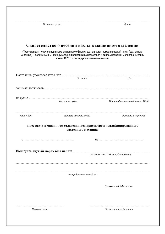 В документе представлен сертификат о несении вахты в машинном отделении. Dokument przedstawia zaświadczenie opełnieniu wachty maszynowej.