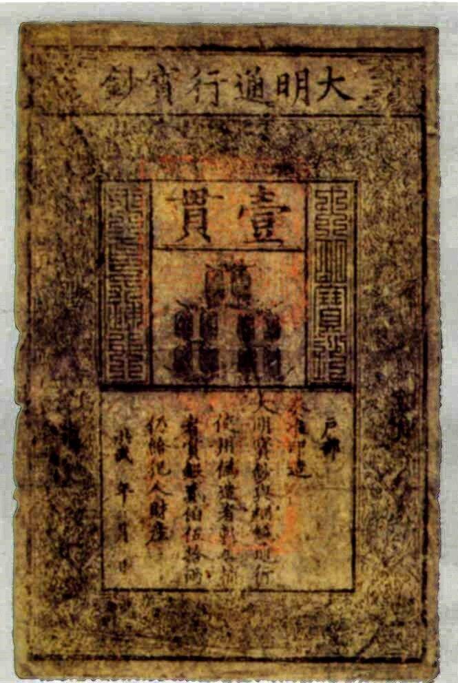 Banknot chiński zokresu dynastii Ming Źródło: Buhuzu, Banknot chiński zokresu dynastii Ming , licencja: CC 0.