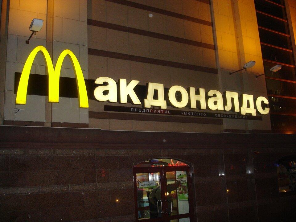 Wejście do restauracji. Neon. Nazwa firmy McDonad's zapisana cyrylicą.