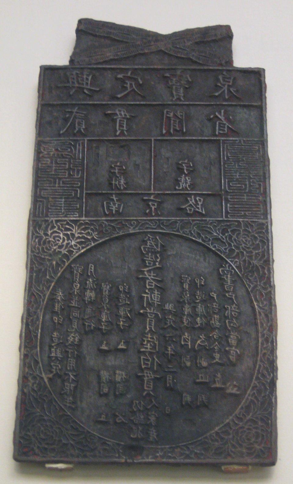 Chińska płyta Źródło: BabelStone, Chińska płyta, licencja: CC BY-SA 3.0.