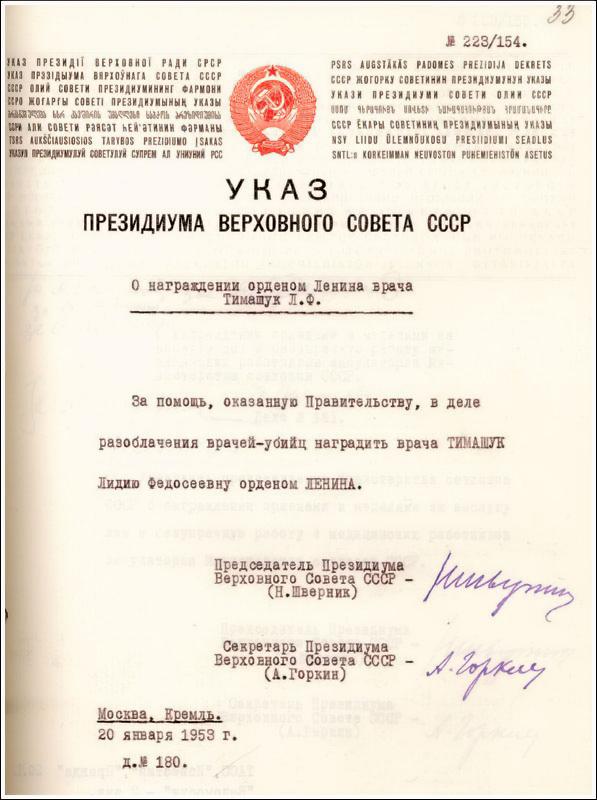 """Sowiecki rozkaz z20 stycznia 1953 roku, nadający Lidii Timaszuk Order Lenina, za """"zdemaskowanie lekarzy-morderców"""" Źródło: Sowiecki rozkaz z20 stycznia 1953 roku, nadający Lidii Timaszuk Order Lenina, za """"zdemaskowanie lekarzy-morderców"""", domena publiczna."""