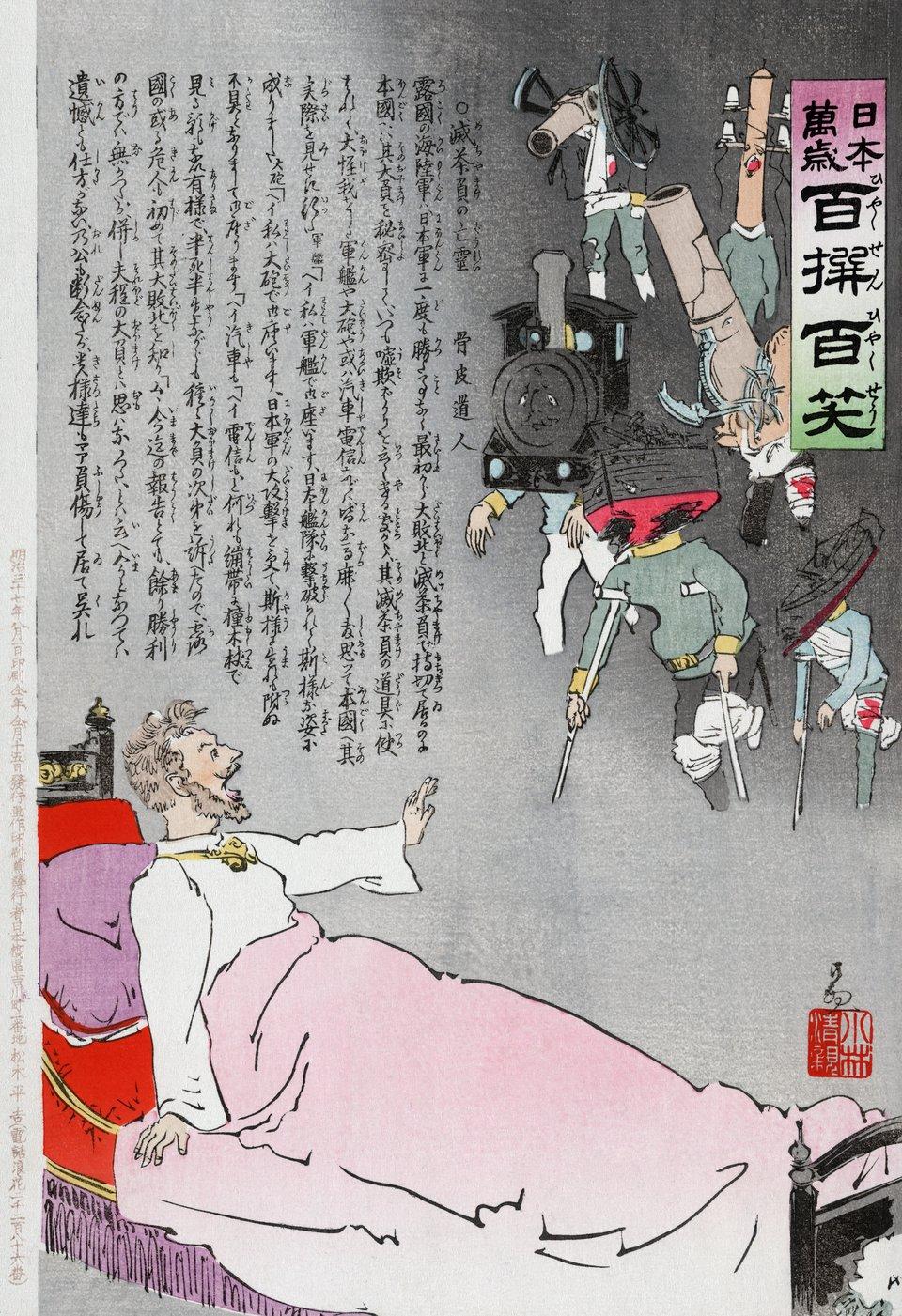 Powrót sił zbrojnych. Koszmar senny Mikołaja II Źródło: Kobayashi Kiyochika, Powrót sił zbrojnych. Koszmar senny Mikołaja II, 1904 lub 1905 , domena publiczna.