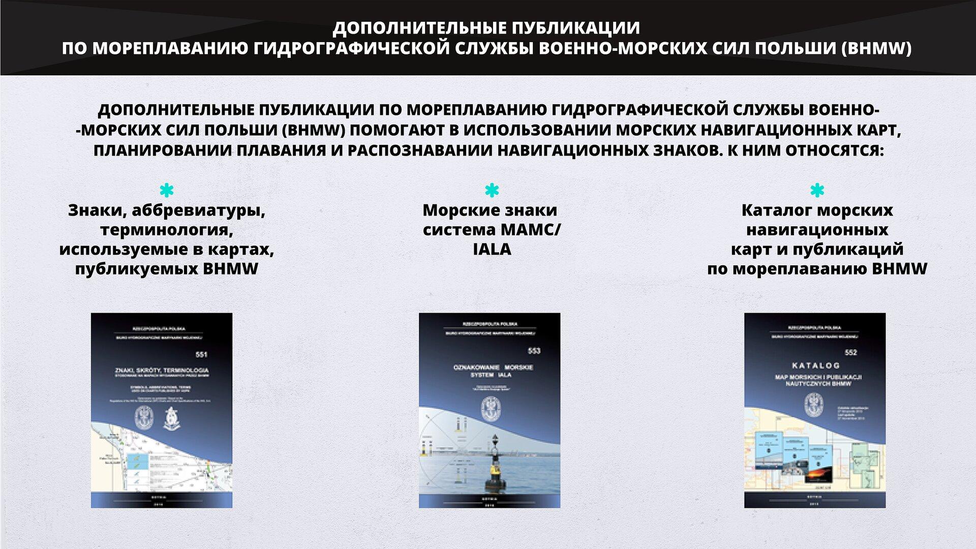 На фотографии представлены дополнительные публикации по мореплаванию Гидрографической службы военно-морских сил Польши (BHMW). Fotografia przedstawia dodatkowe publikacje nautyczne BHMW.