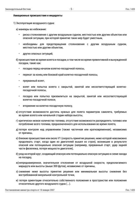 В документе представлен фрагмент постановления министра спорта от 18 января 2007 года об авиационных происшествиях и инцидентах. Dokument przedstawia fragment rozporządzenia Ministra Sportu zdnia 18 stycznia 2007 r. wsprawie wypadków iincydentów lotniczych.