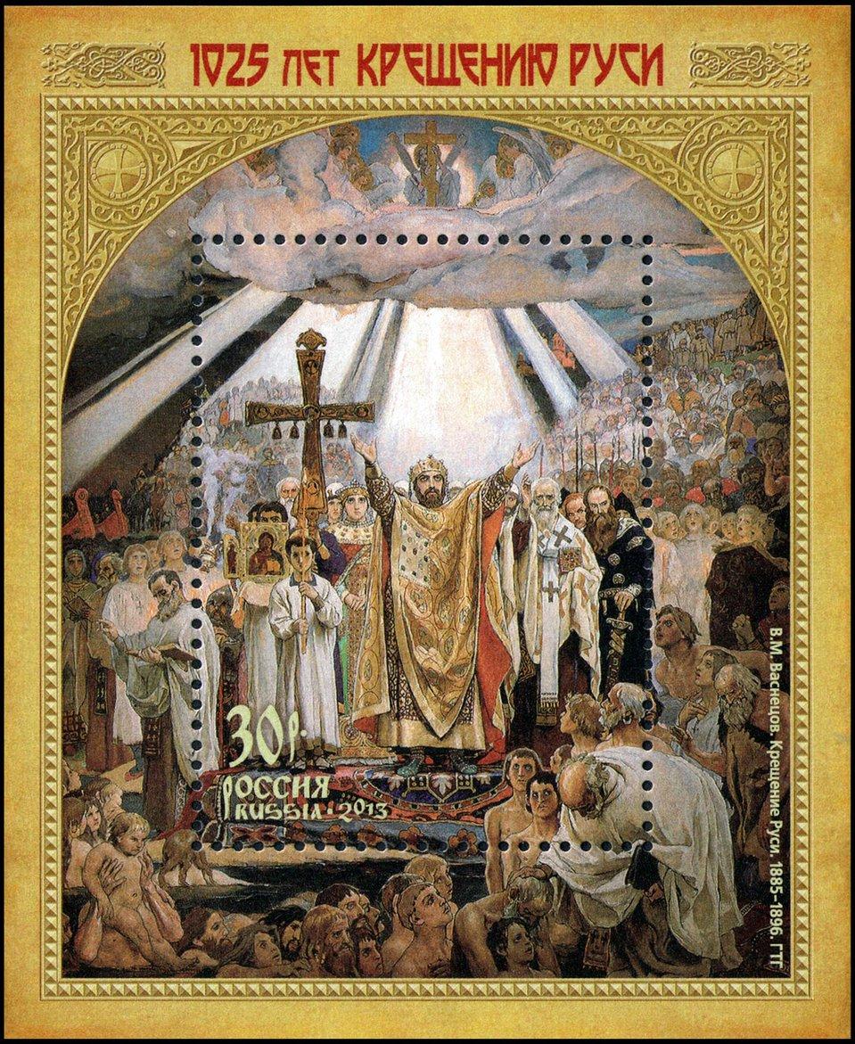 Rosyjski znaczek wydany na rocznicę chrystianizacji Rosji, obecnie wzbiorach prywatnej kolekcji Rosyjski znaczek wydany na rocznicę chrystianizacji Rosji, obecnie wzbiorach prywatnej kolekcji Źródło: licencja: CC 0.