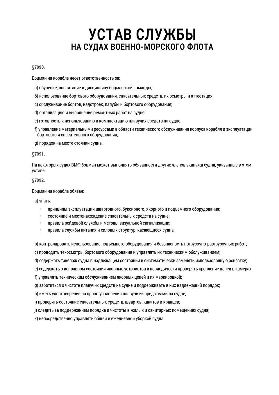 В документе представлен фрагмент устава службы на судах военно-морского флота. Dokument przedstawia fragment regulaminu służby na okrętach marynarki wojennej.