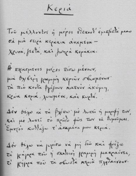 Rękopis poematu Keria Konstantinosa Kawafisa Rękopis poematu Keria Konstantinosa Kawafisa Źródło: domena publiczna.