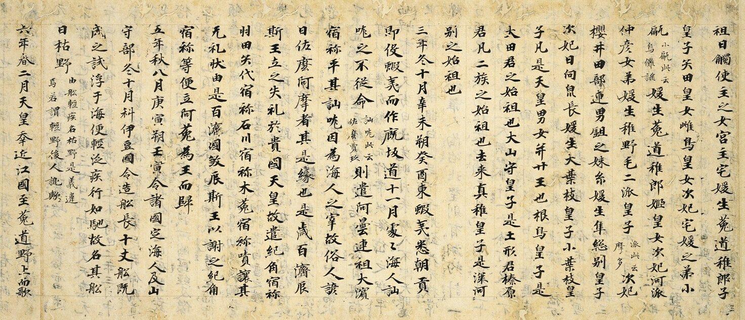 Strona zNihon-shoki, japońskiej kroniki spisanej wjęzyku chińskim Strona zNihon-shoki, japońskiej kroniki spisanej wjęzyku chińskim Źródło: domena publiczna.