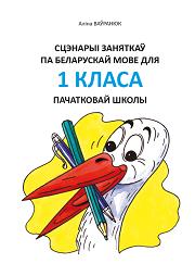 Scenariusze lekcji języka białoruskiego dla klasy 1