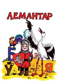 Lemantar. Podręcznik do nauki języka białoruskiego dla klasy 2 szkoły podstawowej. Wydanie drugie poprawione.