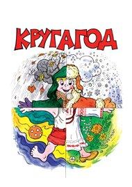 Kruhahod. Podręcznik do nauki języka białoruskiego dla klasy 2 szkoły podstawowej. Wydanie drugie poprawione.